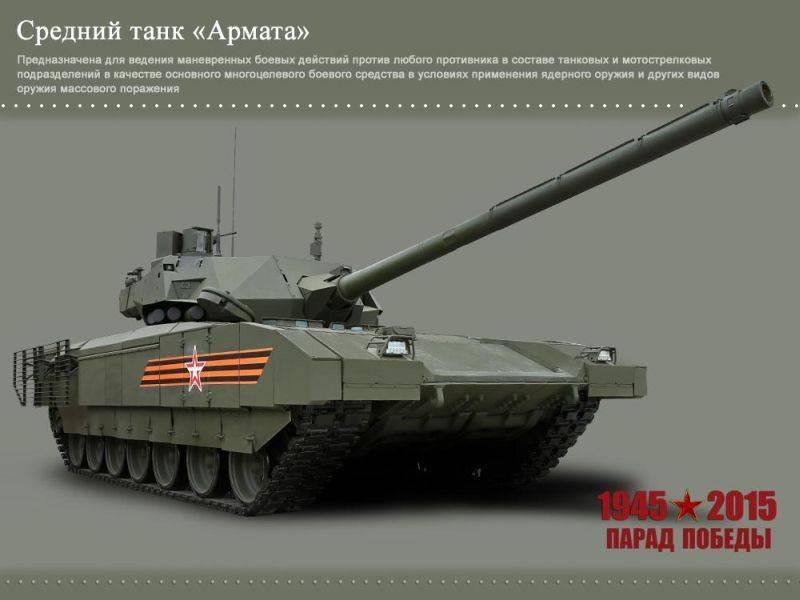 Танк Т-14. Электроника и автоматизация