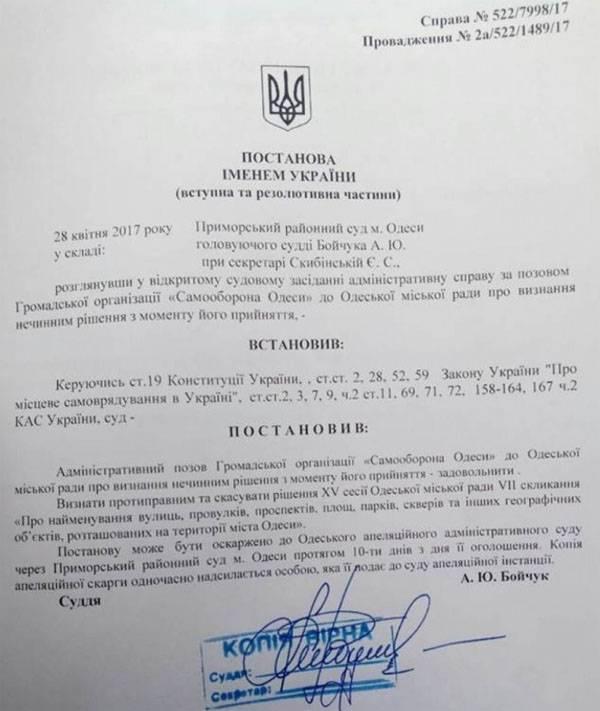 Одесский суд повторно декоммунизировал улицы вгороде