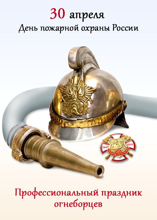 Открытки 30 апреля с днем пожарной охраны 64