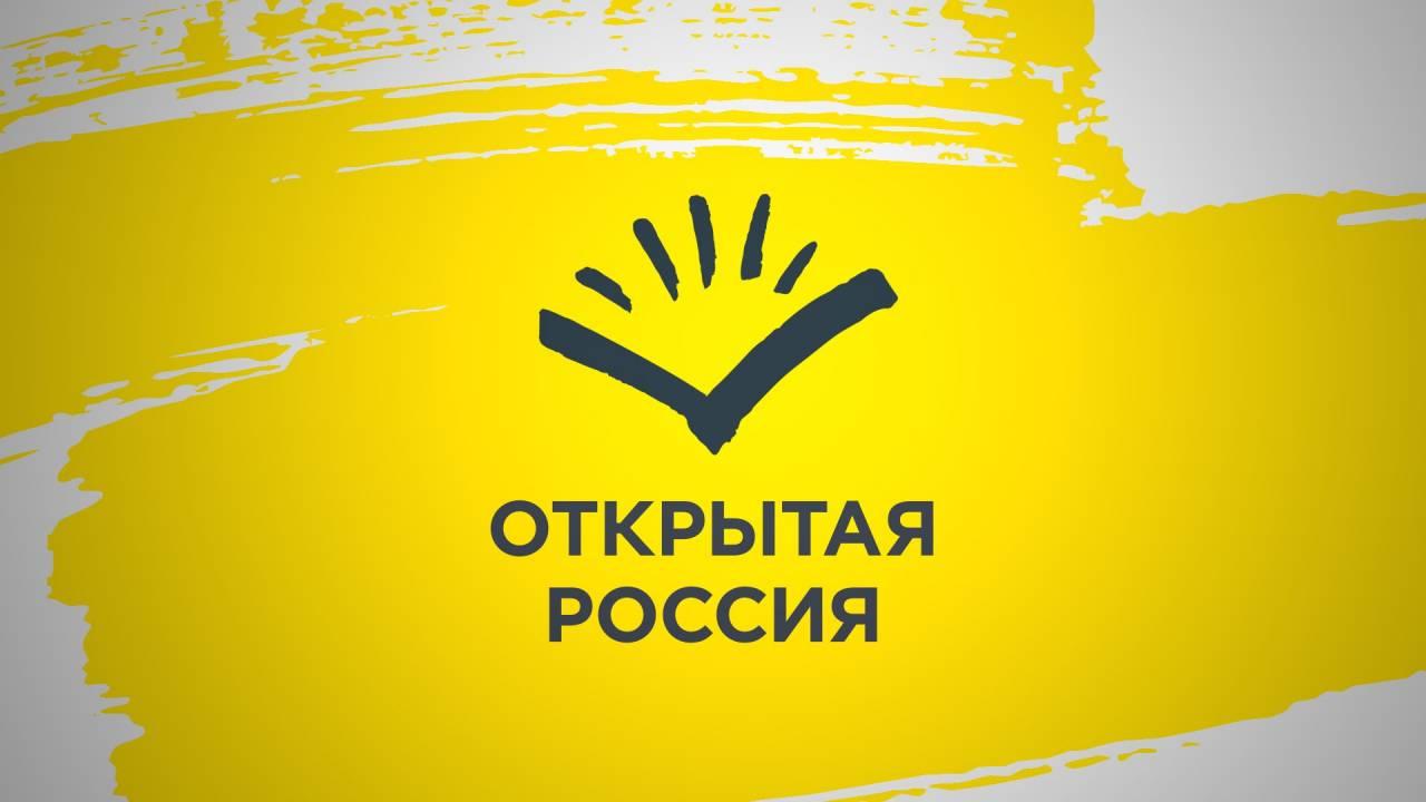 «Открытая Россия»: осторожно, двери закрываются