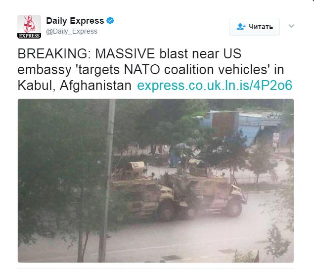 Мощный взрыв прогремел в Кабуле в районе американского посольства