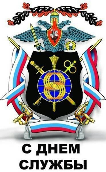 Поздравление службы защиты государственной тайны