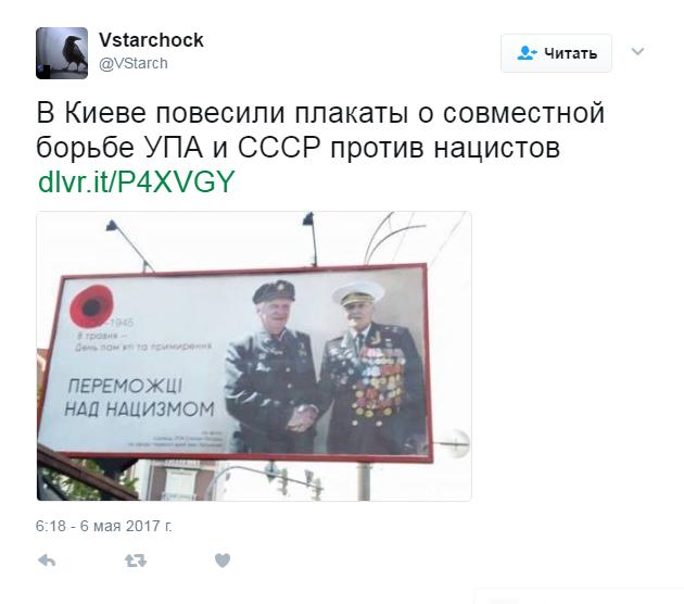 Порошенко поздравил бойцов УПА спобедой над фашизмом