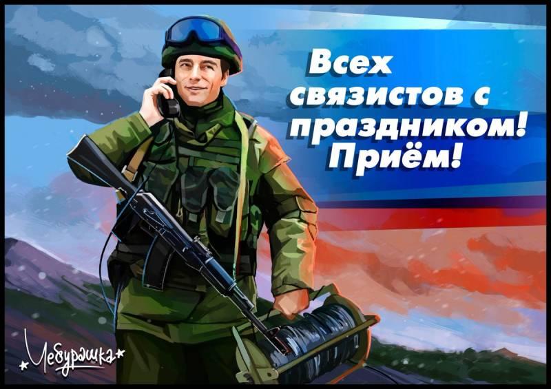 Поздравления с день военного связиста