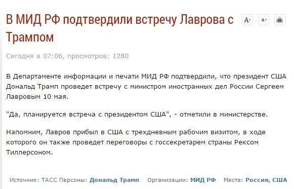 Переговоры Лаврова иТиллерсона начались вСША