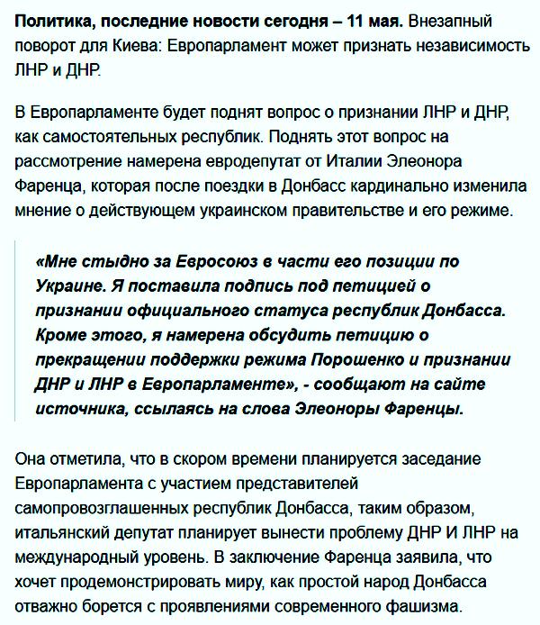 ДНР отмечает 3-ю годовщину референдума онезависимости
