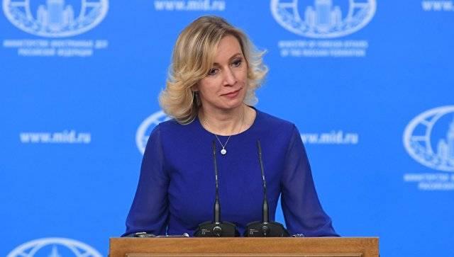 Захарова об истерике на Западе по поводу фотографии Трампа и Лаврова