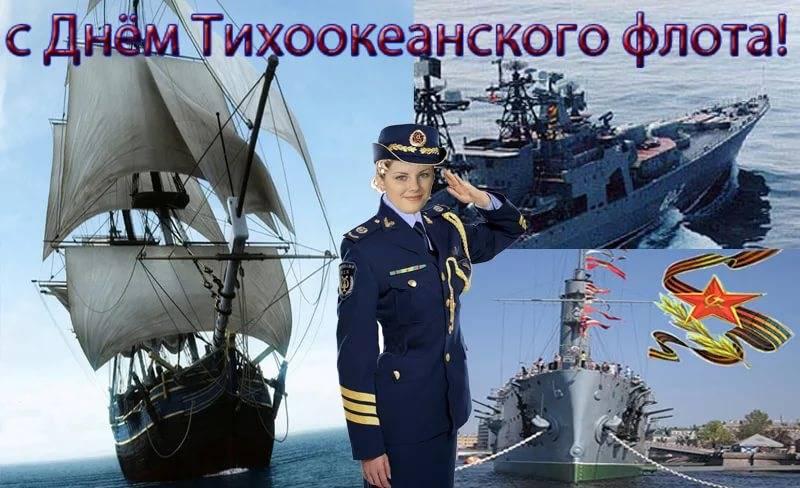 стихи на день тихоокеанского флота элементом