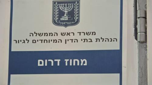 ЦАХАЛ отрицает принудительное проведение для нееврейских солдат курса гиюра
