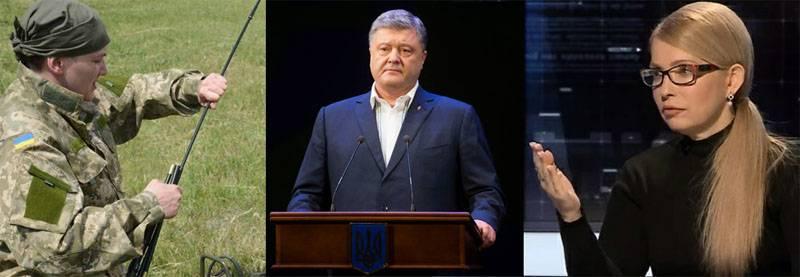 Yulia와 Nadia는 Poroshenko를 잃을 준비가 되셨습니까?