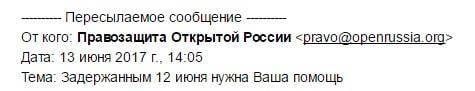 Как «Открытая Россия» у «Военного обозрения» денег просила