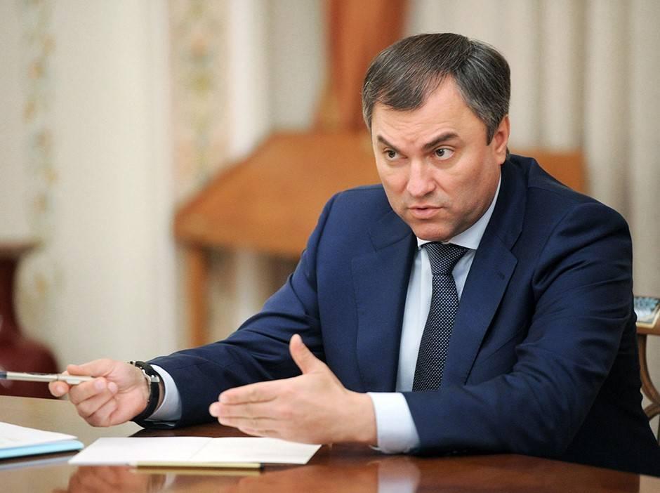 Володин считает, что санкции против Российской Федерации обоснованы генетическим неприятием Западом славян