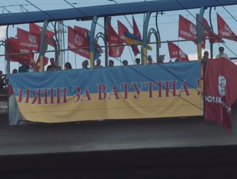 В Киеве в потасовке сошлись сторонники и противники переименования проспекта Ватутина