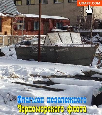 Украинцы выдумали  план уничтожения Черноморского флота