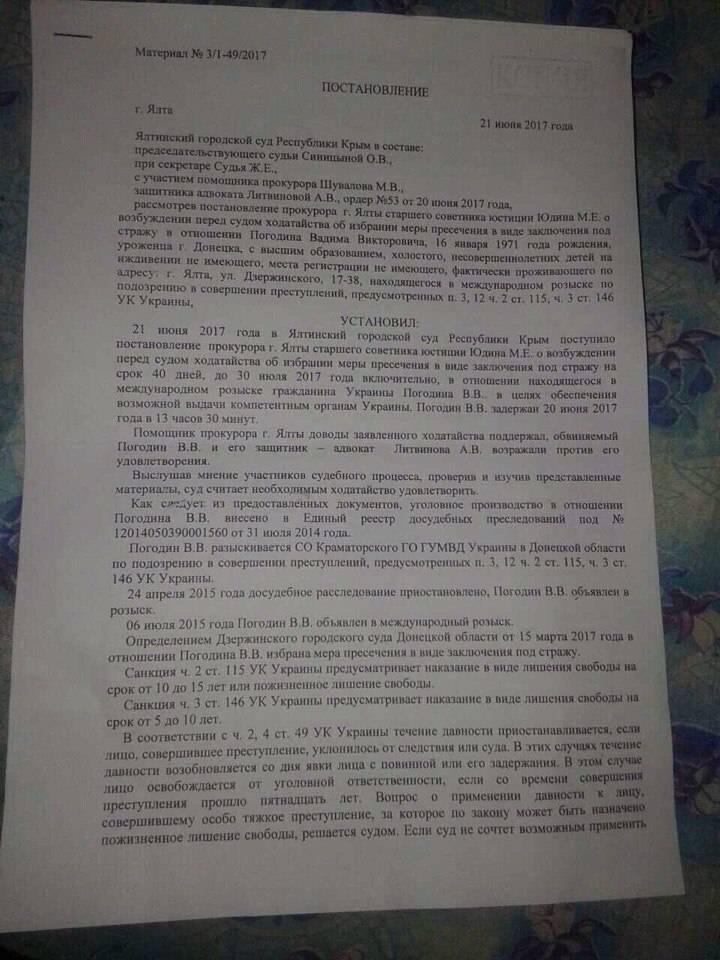 В ГД призвали не выдавать Киеву задержанного в Ялте командира батальона ДНР