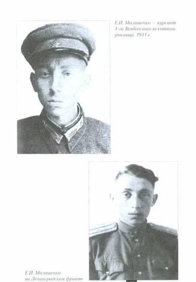 Ушёл из жизни генерал-лейтенант в отставке Евгений Иванович Малашенко