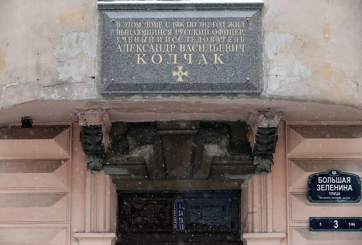 В Петербурге  демонтировали мемориальную доску Колчаку