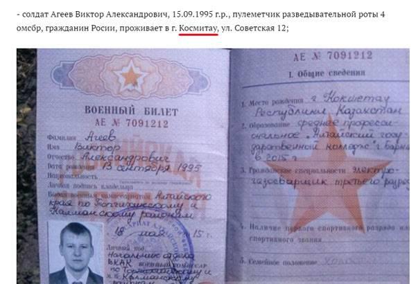 Украинские СМИ изучают альтернативную географию: Солдат Агеев из города Космитау