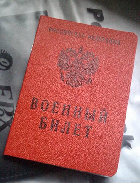 """Нацгвардия Украины объявила о задержании на блокпосту """"россиянина с военным билетом"""""""