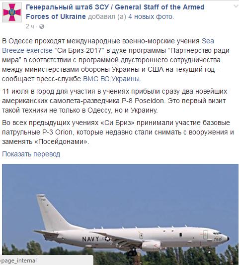 Два американских самолета P-8 Poseidon впервые прибыли на Украину