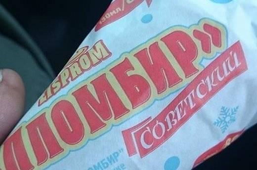"""В Литве """"Советский пломбир"""" в магазинах назвали посягательством на суверенитет страны"""