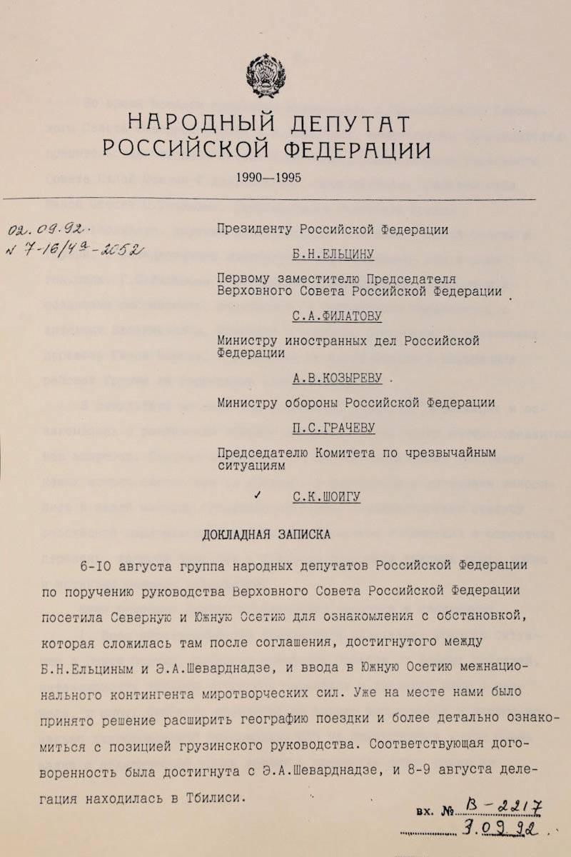 Минобороны опубликовало уникальные документы о грузино-осетинском конфликте