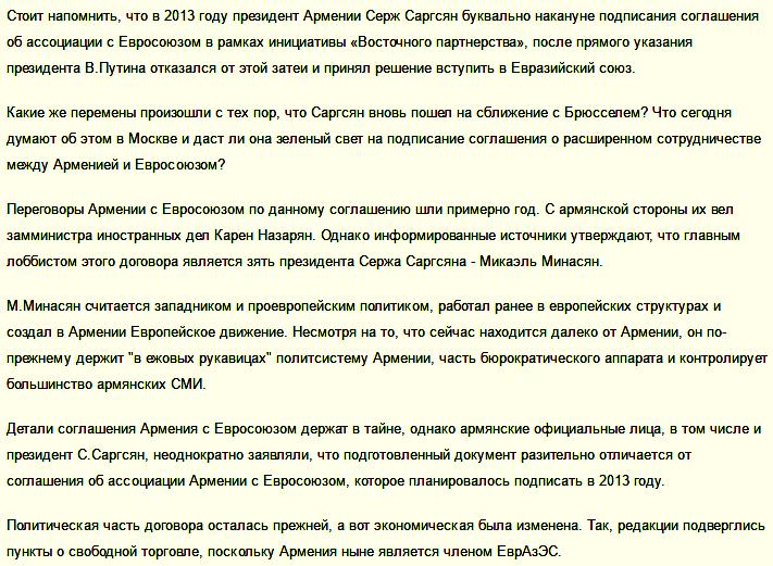 Совфед ратифицировал соглашение обобъединенной группировке войск Армении иРФ