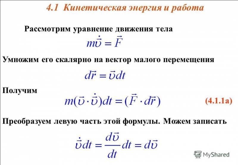 зеленые формула кинетической энергии фотоэлектрона очень