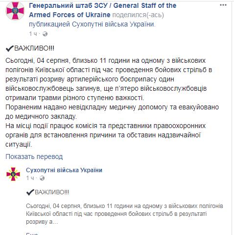 우크라이나 국방부 참모 총장 : 키예프 지역에서 운동 중 한 명과 부상자 5 명이 부상했다.