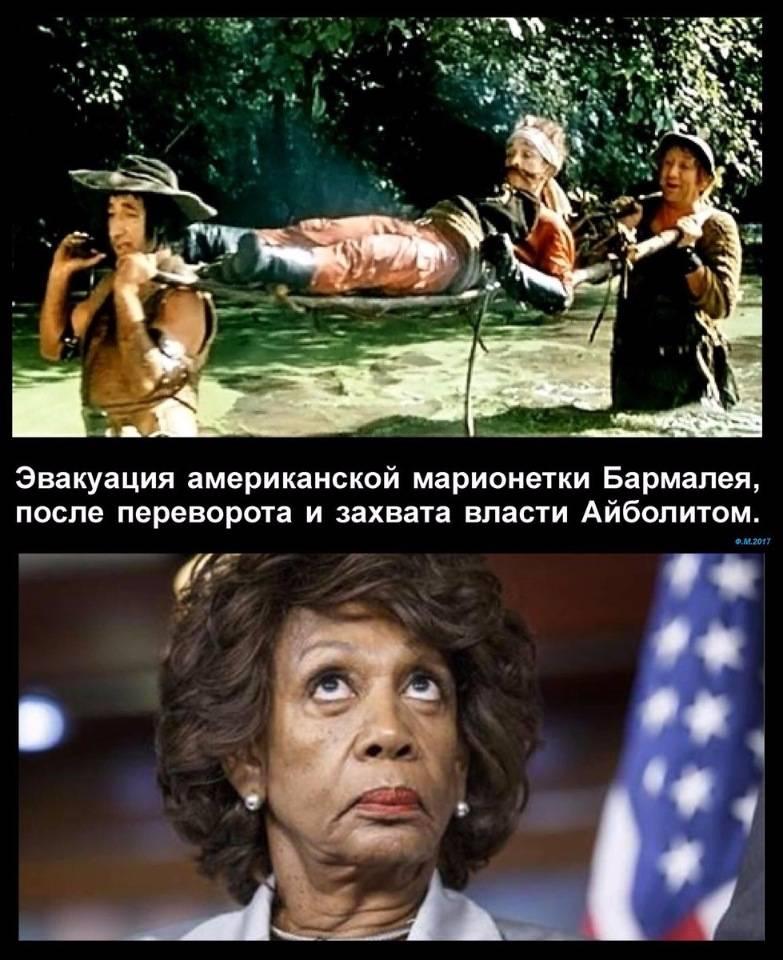 ВСША конгрессмен поошибке пообещала добиваться импичмента В.Путина
