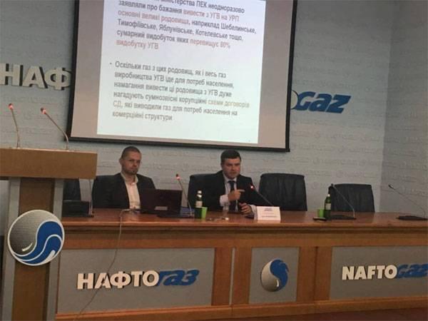 Naftogaz : 만약 우리가 Gazprom에 대한 청구액을 다른 $ 5 billion만큼 증가시키지 않는다면?