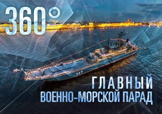Главный Военно-морской парад в формате фотопанорамы