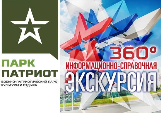 """Visita virtual do parque """"Patriota"""" em Kubinka"""