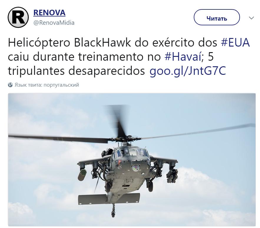 ВСША 5 человек пропали после крушения военного вертолета