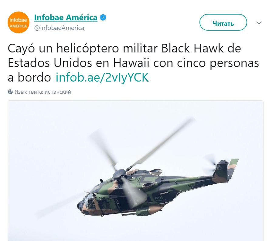 ВертолетВС США разбился наГавайях
