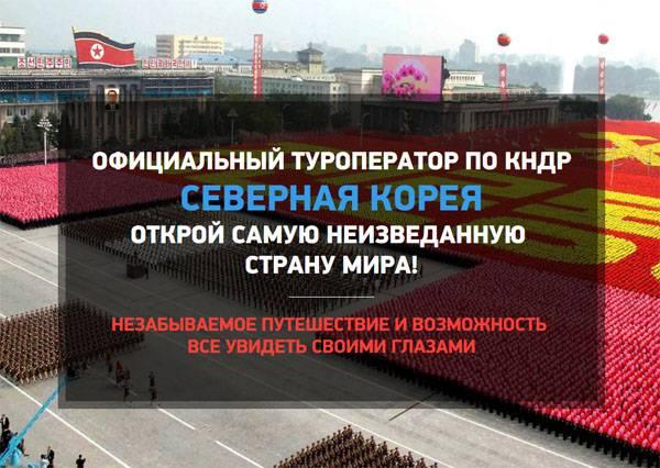 КНДР открыла в Российской Федерации первое официальное турагентство
