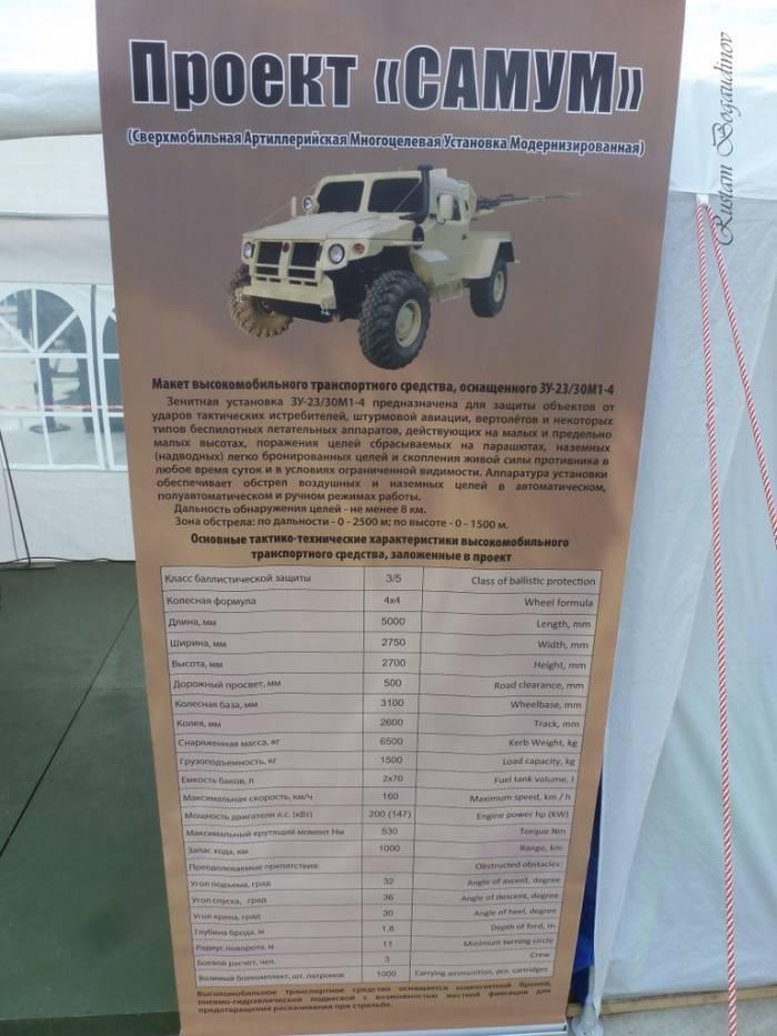 """На форуме """"Армия-2017"""" представлен проект """"Самум"""""""