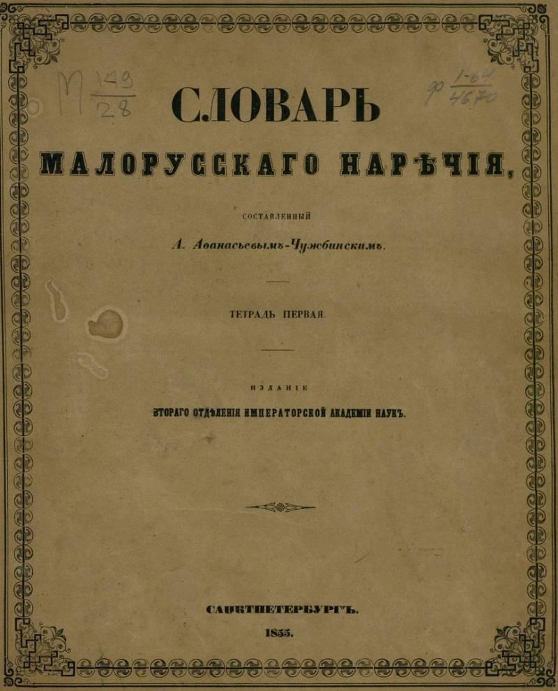 1503756798_slovr-malorusskiy.jpg