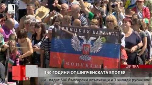 «Грязная провокация»: МИД возмущен флагом «ДНР» вБолгарии