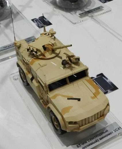 """En el """"Army-2017"""" se presentaron dos versiones del mortero 2C41 """"drok"""""""