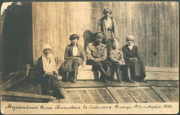 Путь отрекшегося царя в августе 1917: вместо Лондона – Тобольск