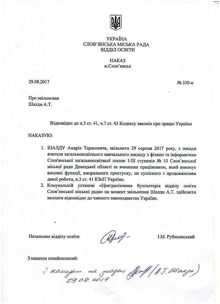 """Учителя из Славянска сначала осудили на 5 лет, затем уволили """"за сепаратизм"""""""
