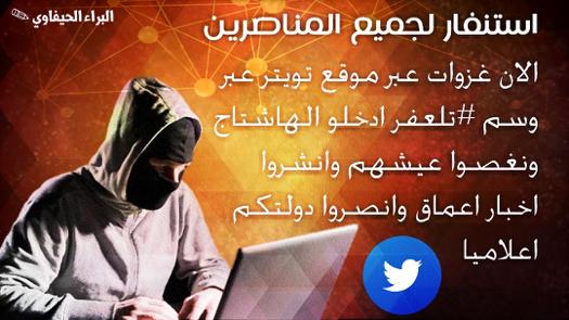 As atividades do grupo terrorista IG (*) no espaço global de informação (agosto 2017)