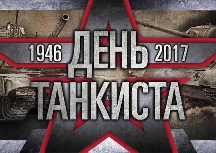 O Ministério da Defesa da Federação Russa publicou documentos históricos exclusivos sobre as forças dos tanques.