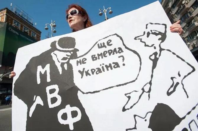 Нож в спину народу, или Ничего личного, просто Украина исполняет условия МВФ