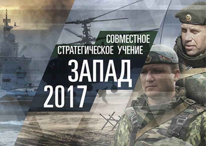 """Начались российско-белорусские учения """"Запад-2017"""""""
