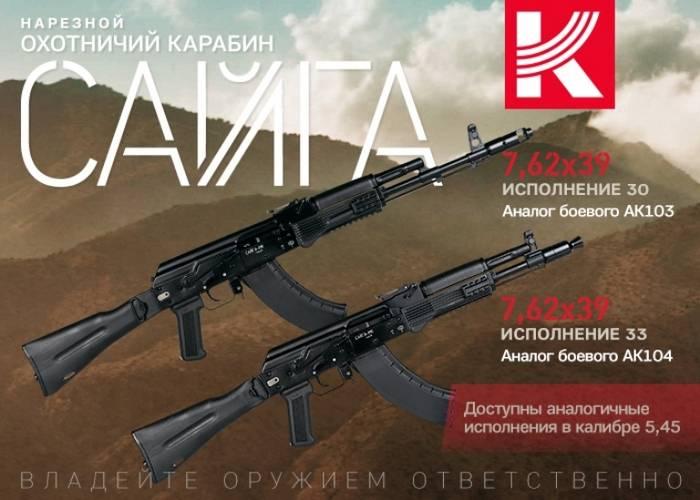«Калашников» запустил в продажу новые карабины «Сайга-МК»