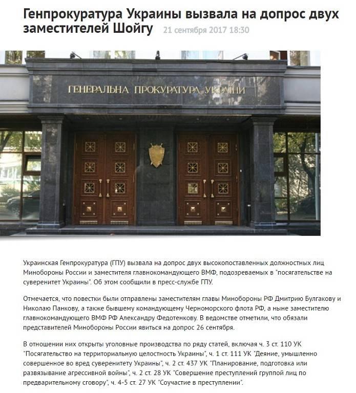 Заместителей Шойгу вызвали надопрос ввоенную прокуратуру государства Украины