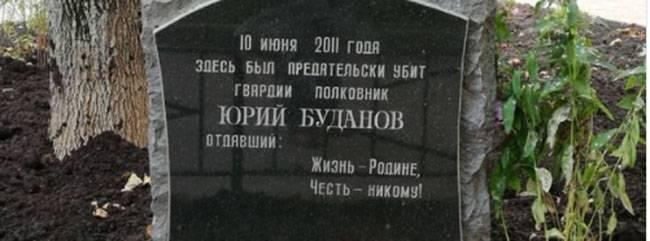 В Москве повредили плиту, установленную в память о полковнике Ю.Буданове