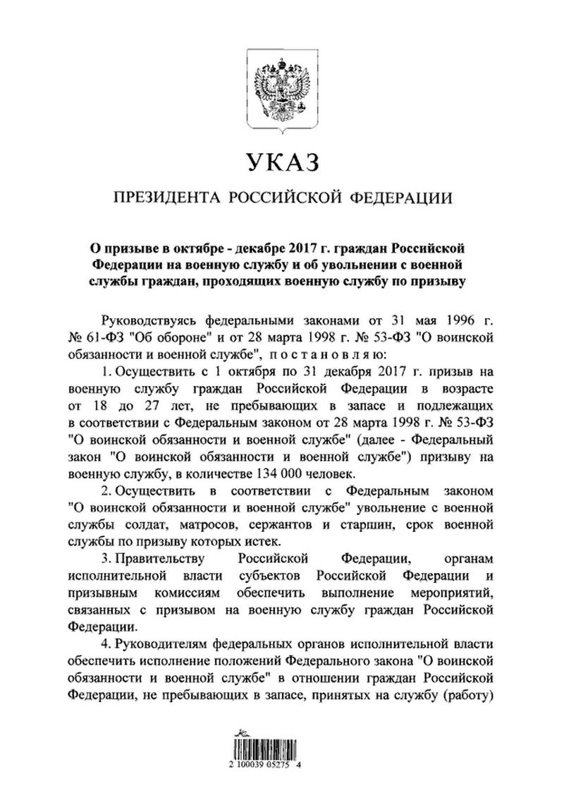 Путин подписал указ об осеннем призыве на военную службу